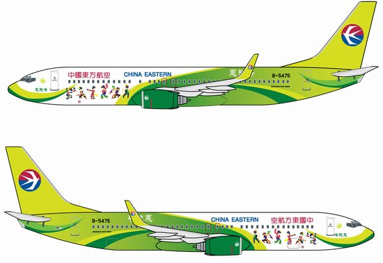 "China Eastern Airlines 737-800 - B5475 ""Tujia-Enshi Livery"" (1:400), DragonWings 400 Diecast Airliners Item Number DRW56322"