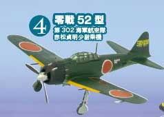 Mitsubishi A6M5 Zero Type 52  302 Naval Aviation Corps (1:144), F-Toys from Japan Item Number FTC399-04