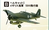 Hellcat I English army 1844 squadron (1:144), F-Toys from Japan Item Number FTC4001B